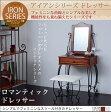 アイアンシリーズ ドレッサー【02P03Dec16】