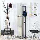 ハンガーミラー 鏡 全身 ミラー 姿見 フック スタンド 木製 Rita[リタ] ハンガーラック 北欧 テイスト おしゃれ