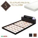 宮、照明付きデザインベッド【エナー-ENNER-(シングル)...