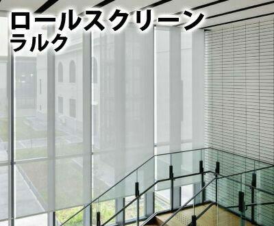 【送料無料】オーダー ロールスクリーン 無地 ウ...の商品画像