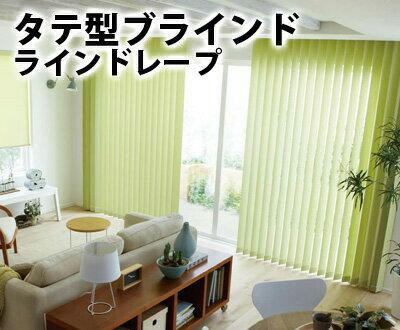 【送料無料】縦型ブラインド ネジ止め式 バトン式...の商品画像