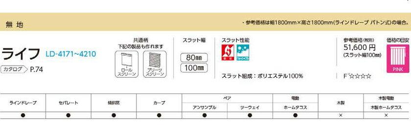 【送料無料】縦型ブラインド ネジ止め式 バトン...の紹介画像2