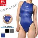 REALISE(リアライズ)【N-011_big】極薄競泳水着 コスチューム(SSW=スーパーシャイニングウェット素材)ノーマルバック Bigサイズ【送料無料】