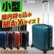 【機内持ち込みMAXサイズ】スーツケース Sサイズ キャリー ケース バック 送料無料 旅行 カバン 拡張 マチUp機能付き 40L 超軽量 TSA LCC