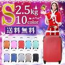 スーツケース キャリーバッグ キャリー 小型 機内持ち込み可能 かわいい TSAロック エンボス Sサイズ 55cm 超軽量 1泊〜3泊用 超軽量 激安 旅行カバン