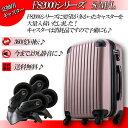 スーツケース用キャスター FS-2000...