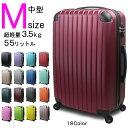 スーツケース キャリーケース Mサイズ 中型 TSAロック エンボス 超軽量 3泊〜7泊用 キャリー...