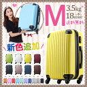 【ポイントアップ 3倍!】 スーツケース Mサイズ 中型 T...