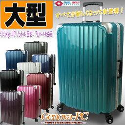 <strong>スーツケース</strong> キャリーケース 送料無料 Lサイズ TSAロック ハイエンドモデル 新型ジェノバ2020 フレームタイプ 大型 7泊〜14泊