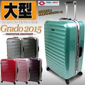 スーツケース グラード アルミフレームスーツケース キャリーケ