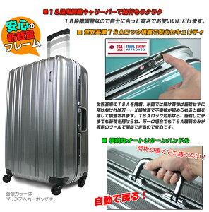 スーツケース大型ジェノバPC2015Lサイズ