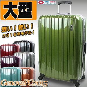 ジェノバ スーツケース キャリー フレーム