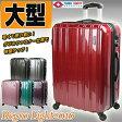 キャリーケース スーツケース 送料無料 Lサイズ バッグ ダブルファスナー 超軽量 大型 旅行かばん キャリー レグノライト 旅行 トランク カバン