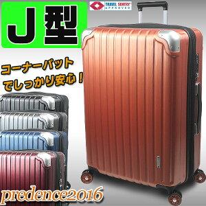スーツケース ジャスト プロデンス ファスナー