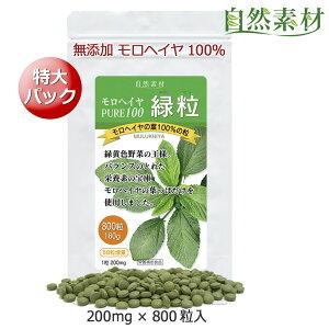 モロヘイヤ100%緑粒 特大800粒 国内製造 緑黄色野菜