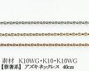 【カラーが選べる】K10角アズキチェーン 0.5mm ホワイトゴールド・ゴールド・ピンクゴールド40cm 日本製【華奢系 スキンジュエリー】【K10 ネックレス チェーン あずきチェーン ネックレス YG WG PG 10金】