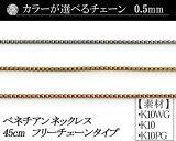 【カラーが選べる】K10ベネチアンチェーン 0.5mm ホワイトゴールド・ゴールド・ピンクゴールド45cm フリーチェーンタイプ 日本製【華奢系 スキンジュエリー】