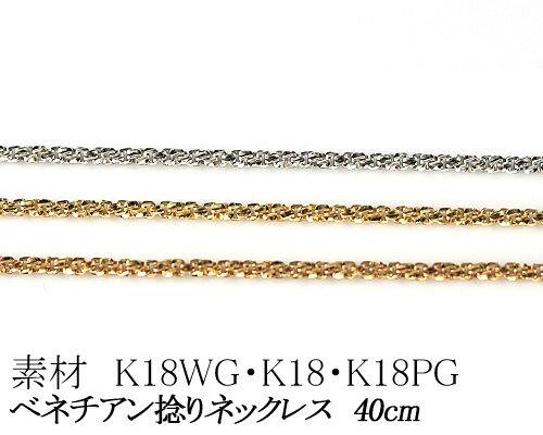 【カラーが選べる】K18ベネチアン捻りチェーン 1.0mm ホワイトゴールド・ゴールド・ピンクゴールド40cm  日本製