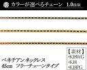 【カラーが選べる】K18ベネチアンチェーン 1.0mmホワイトゴールド・ゴールド・ピンク