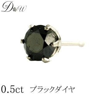 プラチナ ブラック ダイヤモンド