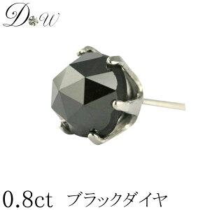 プラチナ ローズカットブラックダイヤモンド ブラック