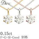天然ダイヤモンド ネックレス 一粒 0.15ct【無色透明 F・Gカラー SIクラス Goodカット】【品質保証書付】ダイヤモンド ネックレス ダイヤ ネックレス 一粒 ダイヤ ネックレス 天然ダイヤモンド【 輝き厳選保証 】カラー等によって金額が異なります。