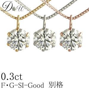 ダイヤモンド ネックレス プレゼント