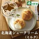 クリスマス お歳暮 シュークリーム ミルクレープ エクレア 北海道 スイーツ 送料無料 洋菓子