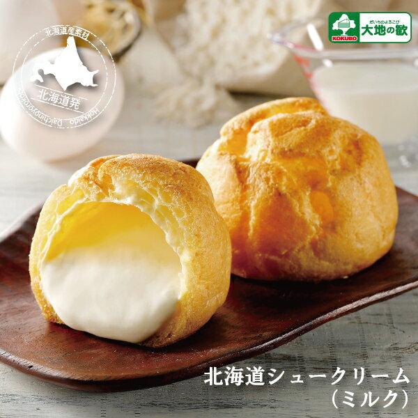 シュークリーム北海道スイーツ洋菓子