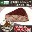 クレープ デザート チョコレート