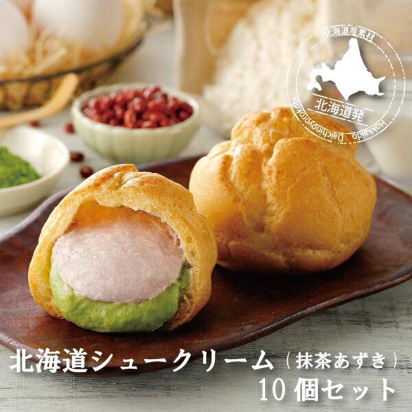 御中元お中元業務用送料無料北海道シュークリームスイーツ洋菓子