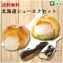 シュークリーム エクレア 北海道 スイーツ 送料無料 洋菓子...