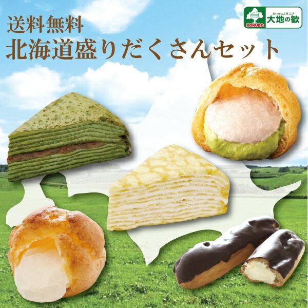 敬老の日ハロウィンシュークリームミルクレープエクレア北海道スイーツ送料無料洋菓子