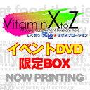 【予約商品】VitaminXtoZ いくぜっ!究極(ハイパー)★エクスプロージョン イベントDVD限定BOX