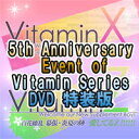 5th Anniversary Event of Vitamin Series DVD 特装版