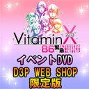 VitaminX B6緊急ミーティング&ライブ!?イベントDVDD3P WEB SHOP限定版