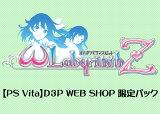 【PS Vita】オメガラビリンスZ D3P WEB SHOP限定パック