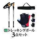 【トレッキングポール3点セット】アルミポール(2本):シルバー/グローブ:半指/収納袋付き登山杖