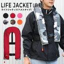 【楽天スーパーSALE特別価格】ライフジャケット 【ベストタイプ/自動膨張式】 救命胴衣 フリーサイズ 送料無料
