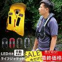 【最終売切り価格】【特許出願中】LED 付き ライフジャケッ...