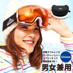 【楽天スーパーSALE特別価格】スノーゴーグル【フレームレス】ハードケース付き メンズ/レディース メガネ使用OK もり止め加工 送料無料