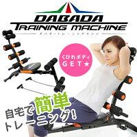 DABADAトレーニングマシーン腹筋マシーンコアダイエットエクササイズ【RCP】