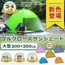 【楽天スーパーSALE特別価格】テント ワンタッチテント サンシェード 大型 200cm アウトドア...