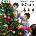 クリスマスツリー 180cm 全3色 LEDライト付 12種類のオーナメント付 送料無料