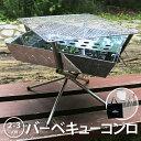 【楽天スーパーSALE特別価格】バーベキューコンロ ファイア...