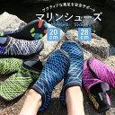 【メール便送料無料】マリンシューズ フィットネスシ