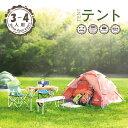 DABADAテント ワンタッチテント 【3〜4人用】 防水 サンシェード キャンプ 組み立て簡単 キャンプ用品 送料無料【RCP】