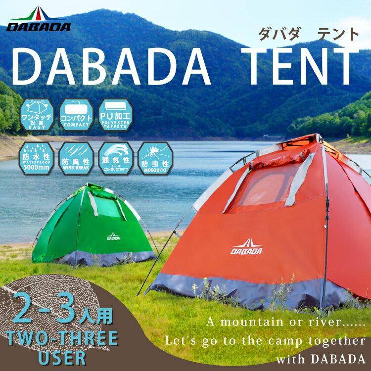 テント ワンタッチテント 10秒設営! 2〜3人用 防水 サンシェード キャンプ 組み立て簡単 キャンプ用品 送料無料【RCP】