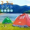 【楽天スーパーSALE特別価格】 テント ワンタッチテント 10秒設営! 2?3人用 防水 サンシェード キャンプ 組み立て簡単 キャンプ用品 送料無料【RCP】