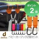 ダディッコ ベビーカー フック 2個セット 日本製 ベビーカー クリップ ベビーカー 荷物かけ 防犯 ...